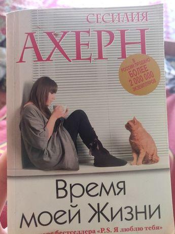Книга -Время моей жизни