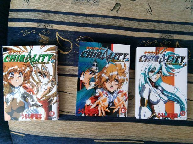 "Manga ""Chirality"" 1-3, J.P.F , Science-fiction, Nagość, Seks, yuri 18+"