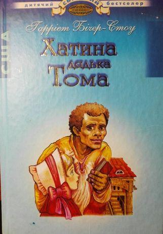 """Книга Гаррієт Бічер-Стоу """"Хатина дядька Тома"""""""