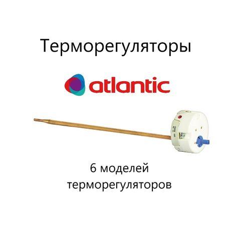 Терморегуляторы для бойлеров Atlantic, Round (Атлантик) оригинал