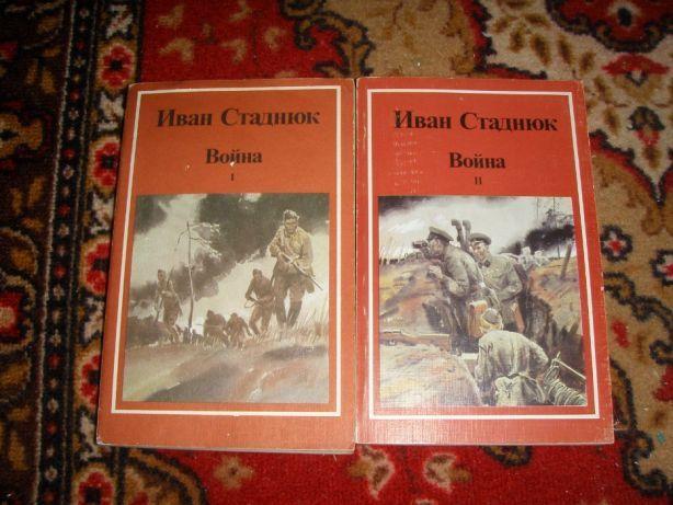 Стаднюк. Война в 2-х томах 1985 год