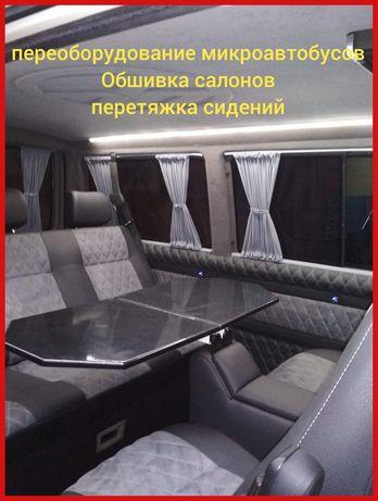 Обшивка салонов Перетяжка сидений Переоборудование микроавтобусов
