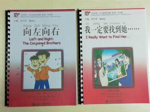 Китайский язык. Книги на китайском. Серия адаптированных книг