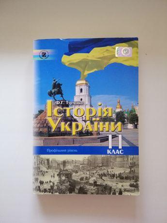 Історія України 11 клас Ф. Г. Турченко Профільний рівень
