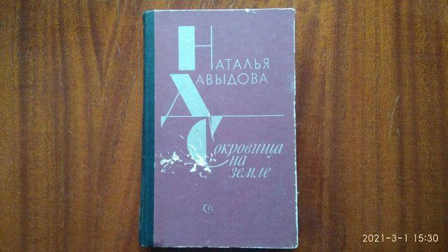 Сокровища на земле. Наталья Давыдова