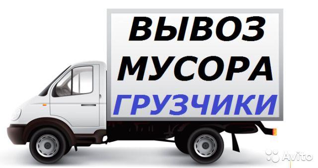 ГАЗель КАМАЗ ЗИЛ от 500грн Вывоз Строймусора Бытового Мебели Листьев