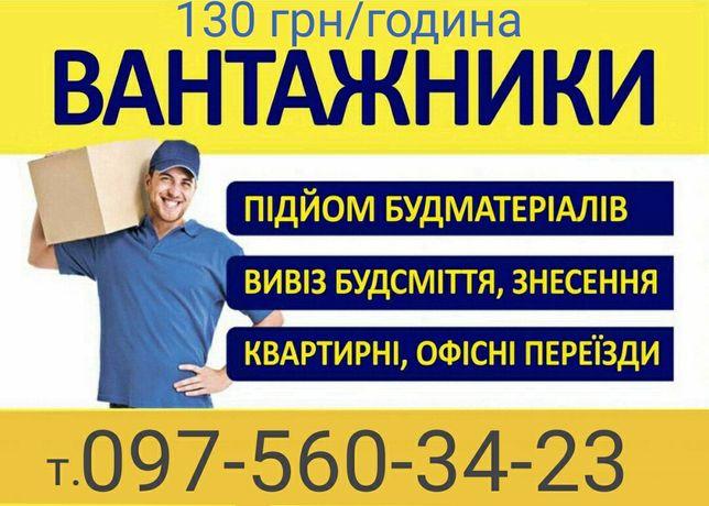 Вантажники-Переезды-Грузчики-Грузоперевозки-ГрузовоеТакси-ВывозМусора