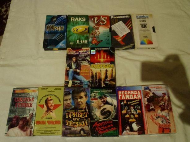 Видеокассеты VHS (Цена за все) 13 шт.