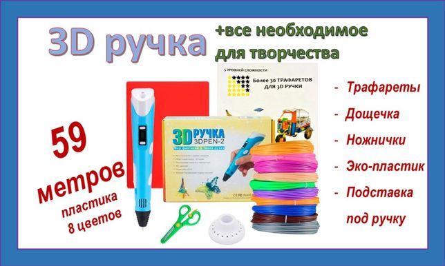 ЗD Ручка +59м эко-пластика +трафарет +дощечка + ножницы, ЗД принтер