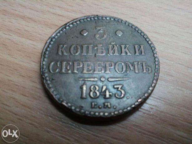 Три копейки серебром 1843год