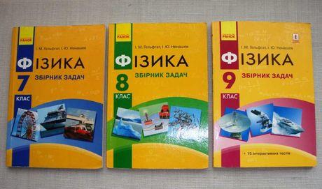 НАБОР 3шт-99грн ФИЗИКА 7 8 9 класс Гельфгат Учебник Сборник задач