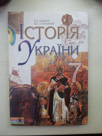 Учебник по истории Украины за 7 класс