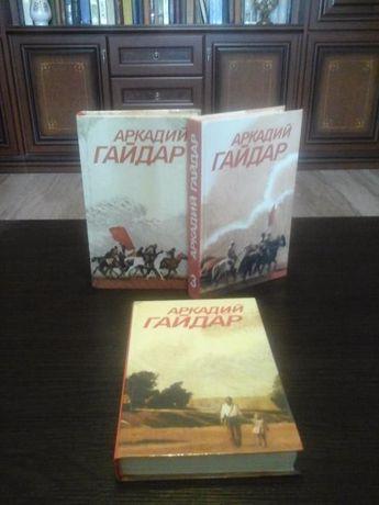 Аркадий Гайдар, собрание сочинений в 3х томах