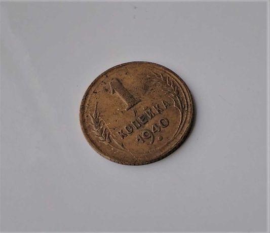Монета СССР 1 копейка 1940, XF-VF