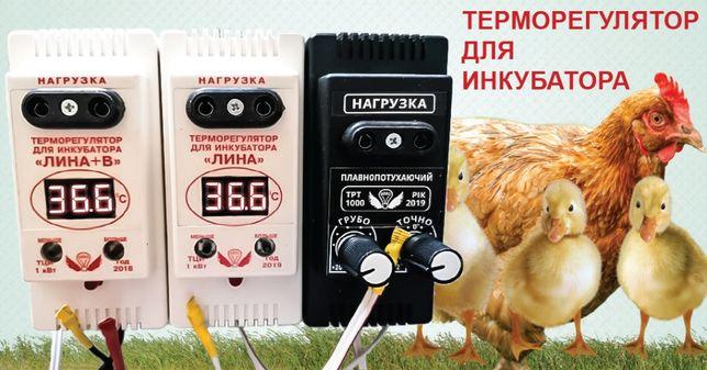 Зроблено в Україні терморегулятор в ваш інкубатор. Ліна . Купуй наше
