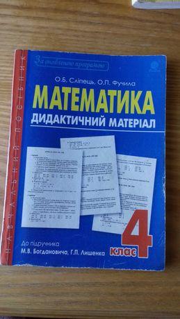 Я люблю читати, моя домашня читальня і дидактичний матеріал математика