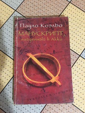 Манускрипт Пауло Коэльо