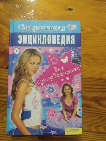 Продам книгу Энциклопедия для девочек