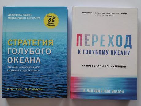 Стратегия голубого океана и Переход к голубому океану книги в твердом