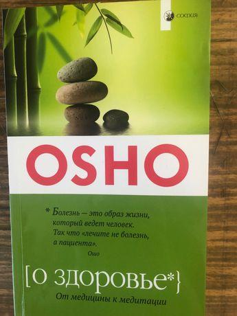 Osho От медицины к медитации