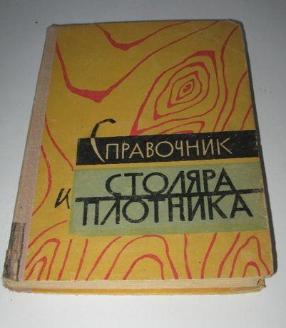 Справочник столярв и плотника 1962 г.