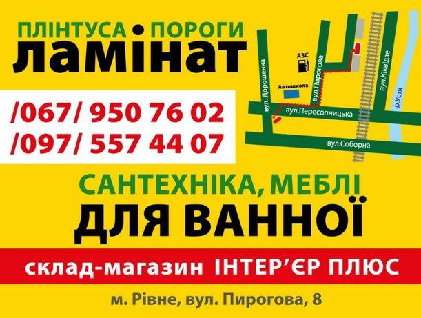 Ламінат, сантехніка та меблі у ванну кімнату на Пирогова
