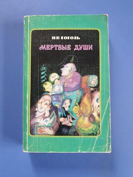 Мертвые души Н.В. Гоголь книга