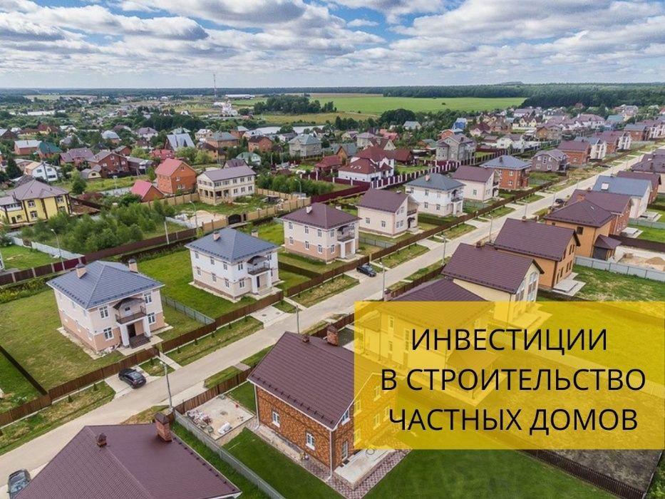 Инвестиции в строительство частных домов в пригороде Киева Киев - изображение 1