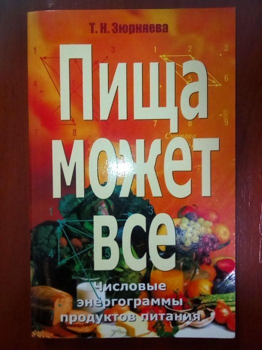 Т.Н.Зюрняева.Пища может все.Числовые энергограммы продуктов питания. Житомир - изображение 1