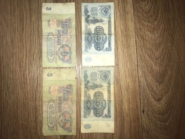 2 купюры 5 рублей(1961)и 2 3 рубля(1961)