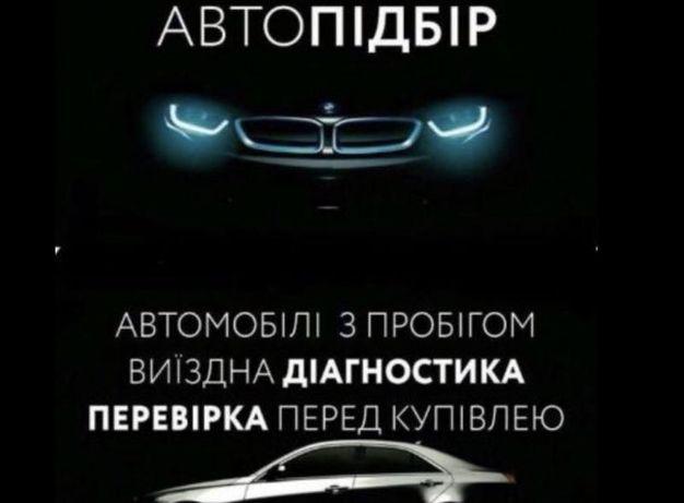 Автоподбор, авто підбір, перевірка, огляд авто, проверка авто, авто
