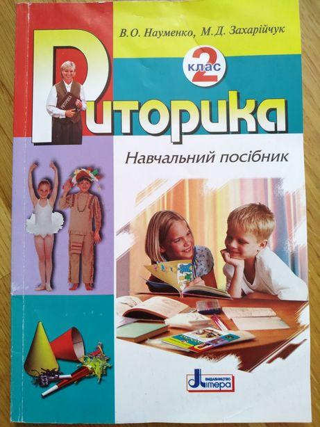 Риторика 2 клас Науменко Захарійчук