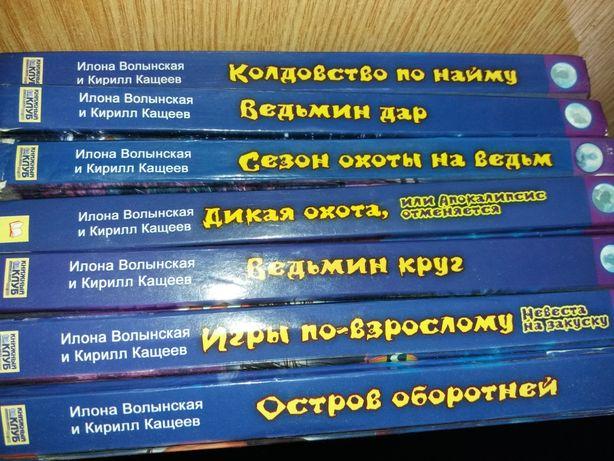 Сборник книг Илоны Волынской и Кирилла Кащеева