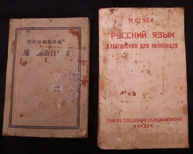 Японско - русский разговорники для военных. Середина 30 -х годов Краматорск - изображение 1