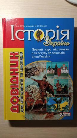 Книга История Украины полный курс