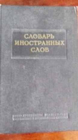 Словарь иностранных слов И.В.Лехин и Ф. Н.Петров 1954 год