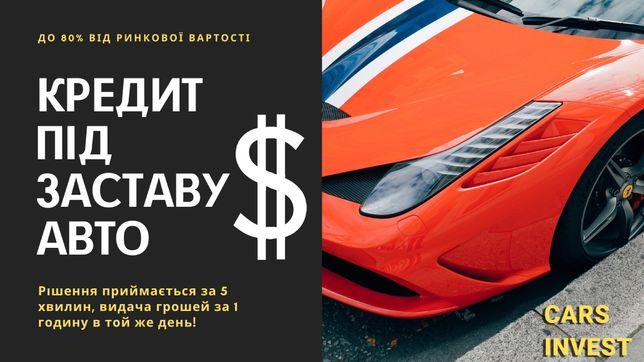 Кредит под залог любого автомобиля. Авто остается у Вас!
