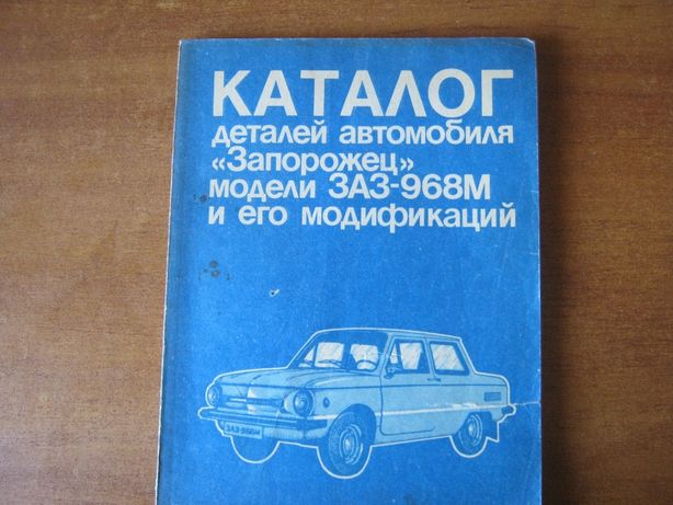 каталог автомобиля заз=968м