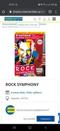Билеты рок симфония