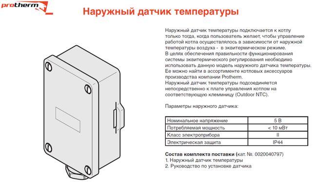Датчик внешней температуры Protherm 0020040797