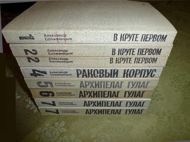 Собрание сочинений Александра Солженицына