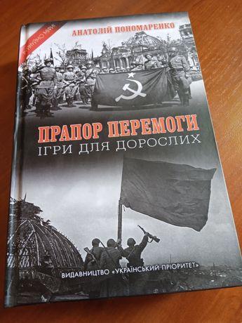 Книга Прапор Перемоги. Ігри для дорослих