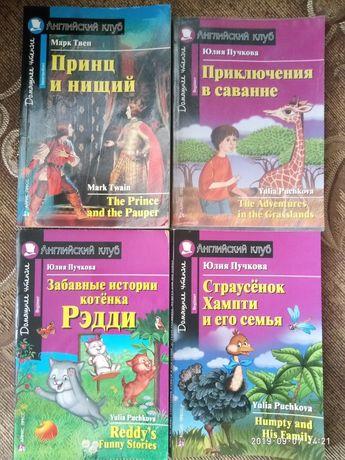 Книги из серии Английский клуба