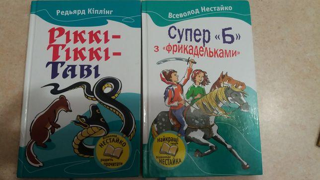 Детские художественные книги