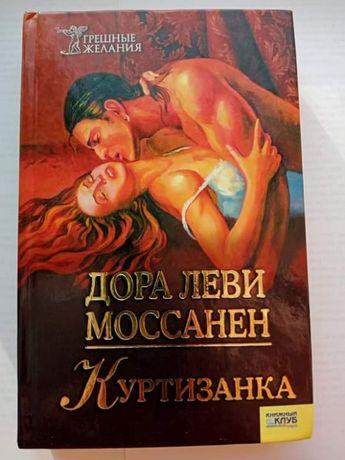 Продам Новую Книгу Куртизанка Автор Дора Леви Моссанен