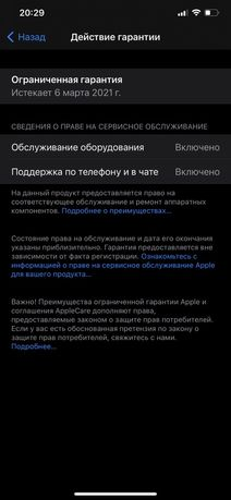 iPhone 11 pro max 256 на гарантии