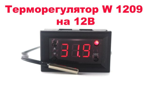 КОРПУС Терморегулятор W 1209 термостат 12В. термометр инкубатор w1209