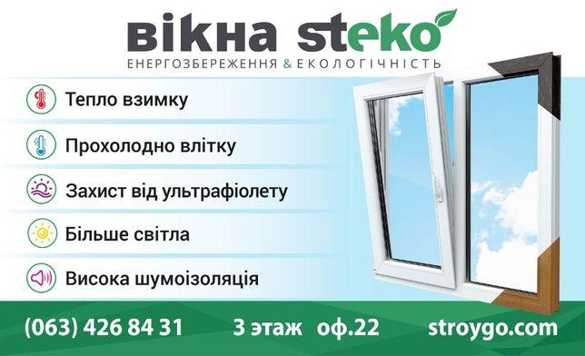 Окна Балконы Двери Стеко по низким ценам