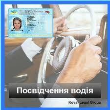 Права. Водительское авто мото. Удостоверение тракториста