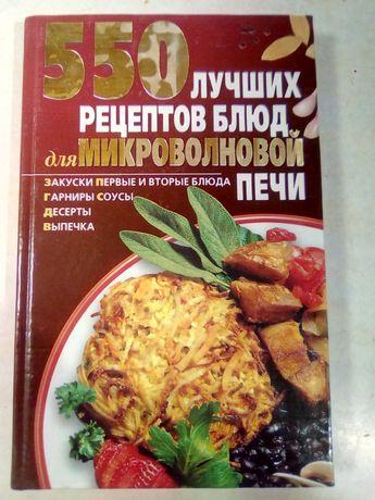 550 лучших рецептов блюд для микроволновой печи